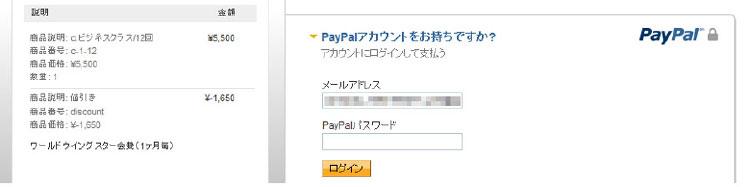 お支払い決済