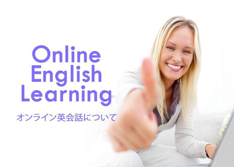 オンライン英会話について